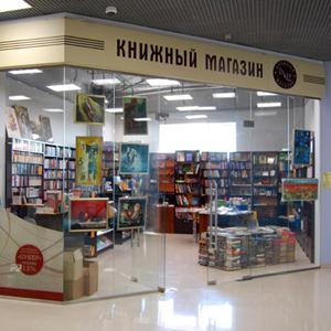 Книжные магазины Епифани