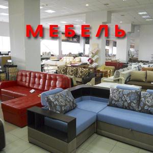 Магазины мебели Епифани