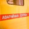 Аварийные службы в Епифани
