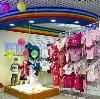 Детские магазины в Епифани