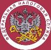 Налоговые инспекции, службы в Епифани