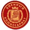 Военкоматы, комиссариаты в Епифани