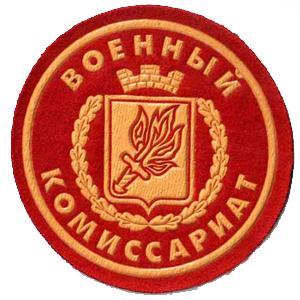 Военкоматы, комиссариаты Епифани